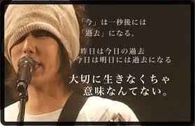 野田名言.jpg